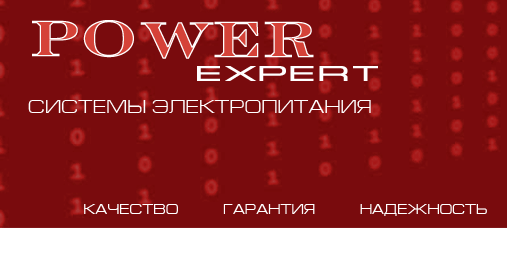 POWEREXPERT banner